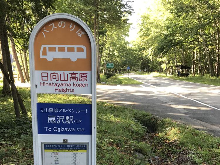 日向山高原バス停近辺