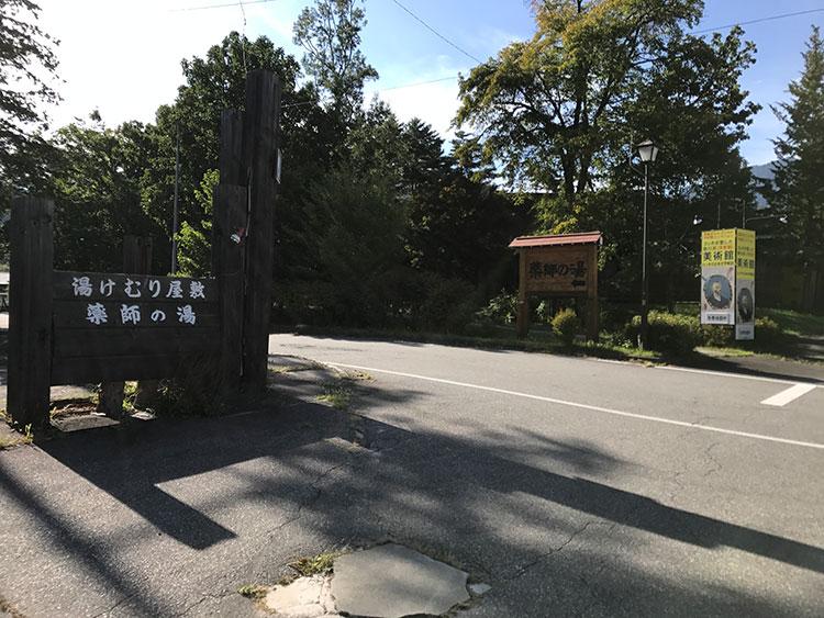 大町温泉郷バス停近辺