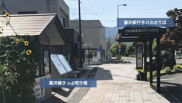 信濃大町駅前停留所乗車方法